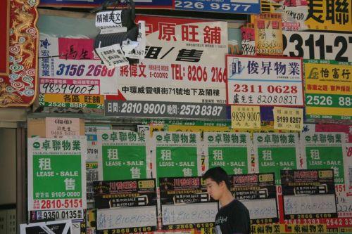 Hong Kong Ads