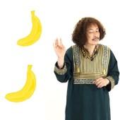 バナバナバナナ