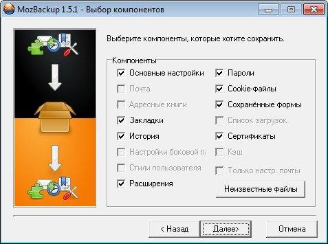 Как вернуть предыдущую версию Mozilla Firefox_7