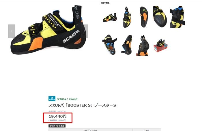 scarpa_booster_スカルパブースター海外通販_個人輸入2