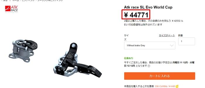 ビンディング_スキー_海外通販