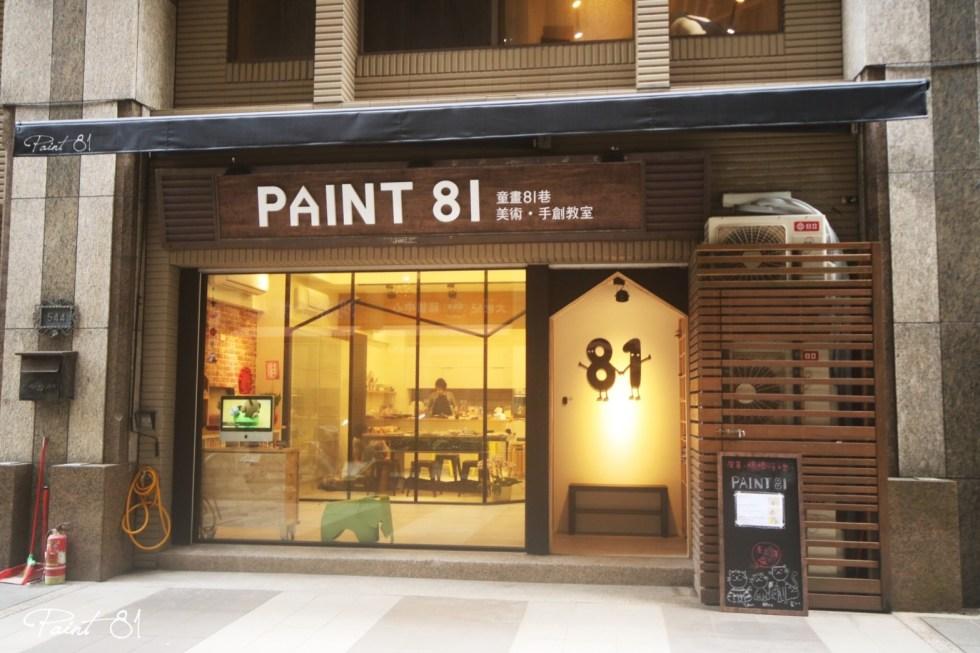 林口-畫畫、素描、兒童、水彩、手工皂、皮革、烘培、手創教室
