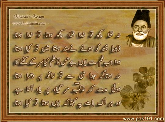 Sad Quotes Wallpapers In Urdu Mirza Asadullah Ghalib Poetry Ghazal Corner Pakistan