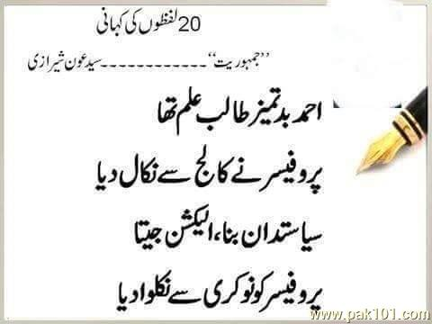 Sad Wallpapers With Quotes In Urdu Funny Picture Wise Politics Pak101 Com