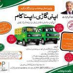 Shahbaz Sharif CarryTruck/Loader Motor Taxi Scheme 2014