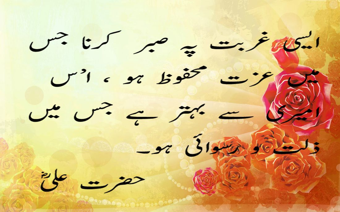 Sabr Quotes Wallpaper Ghurbat Pe Sabr Karna Hazrat Ali Ra Quote Pakistan