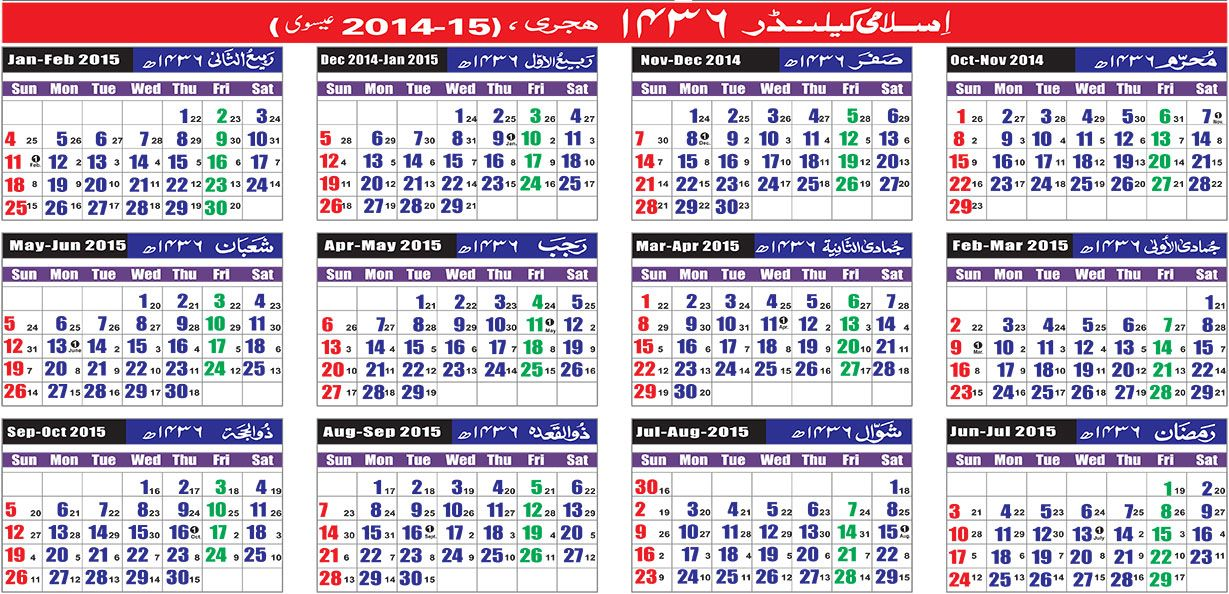 What Is A Gregorian Calendar To Islamic Calendar The Islamic Calendar Calendars Islamic Hijri Calendar For 2015 Ce 1436 Hijri