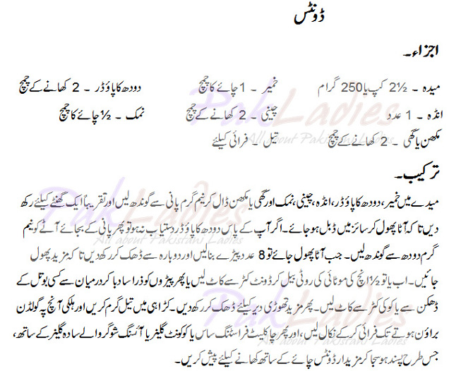 Gulab Jamun Recipe In Urdu Allrecipetipcom cakepins Recipes - chef templates