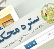 121218133709_afghanistan_supreme_court_304x171_bbc_nocredit