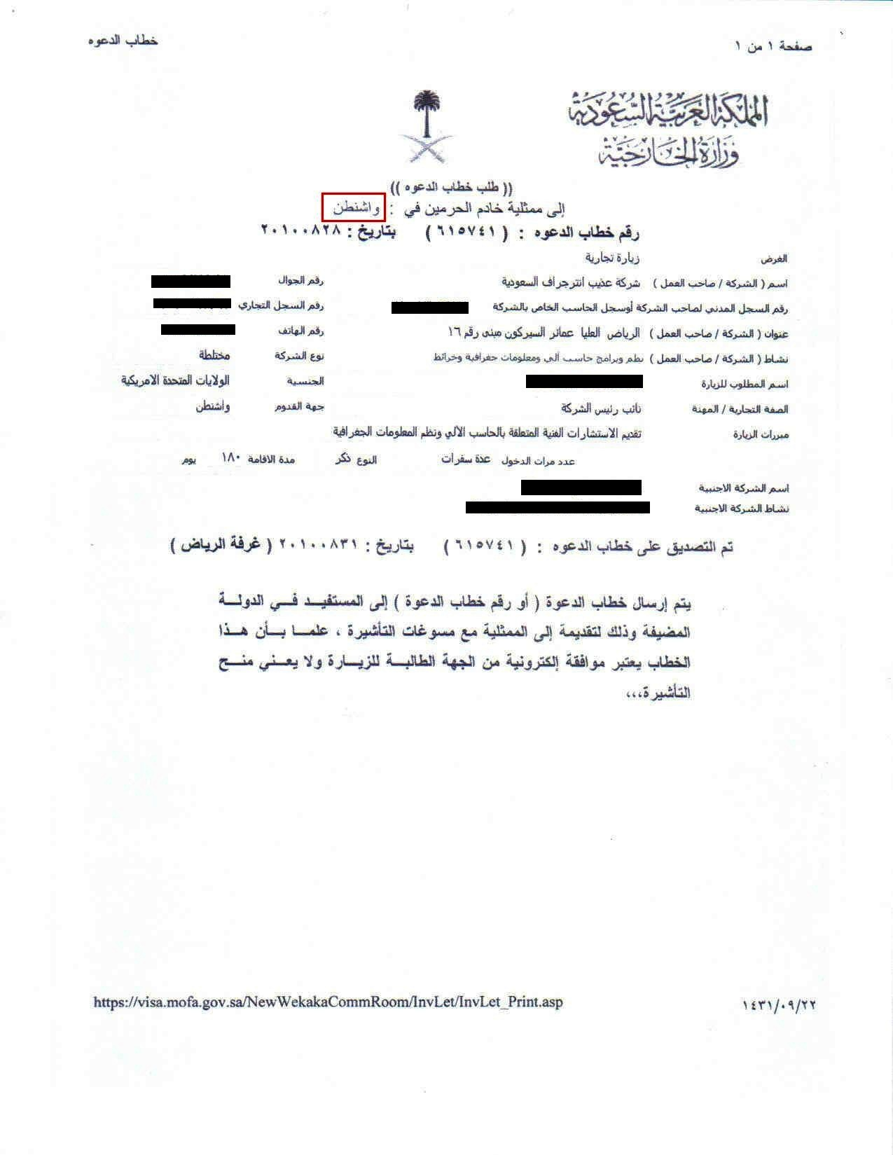invitation letter for visa consulate sample invitation letter for australia visitor visa to saudi arabia letter