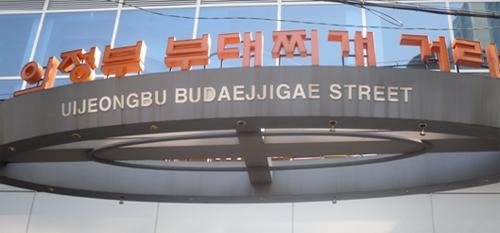 Buddae jiggae street