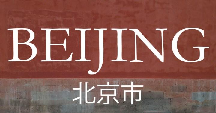 beijing | pettydesign