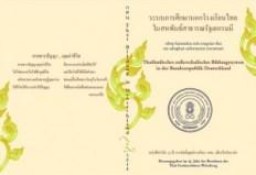 Im 13. Jahr des Bestehens des Thai-Fernkursbüros Würzburg ist eine Publikation (hier der Umschlag, Typographie von John Lesney) mit einem Überblick über die in Deutschland möglichen thailändischen Ausbildungswege und Abschlüsse erschienen.