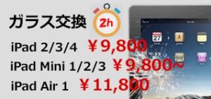 ipad修理-ipad2/3/4, ipad mini 1/2, ipad Air