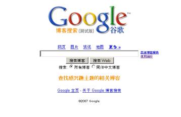 La home page di Google China