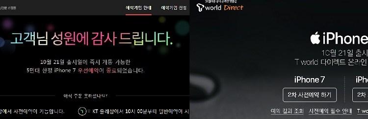 갤노트7빈자리,아이폰7 흥행폭발,이통3사 사전예약 30분만에 100%완판,벌써 품귀현상