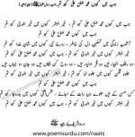 Written Naat In Urdu