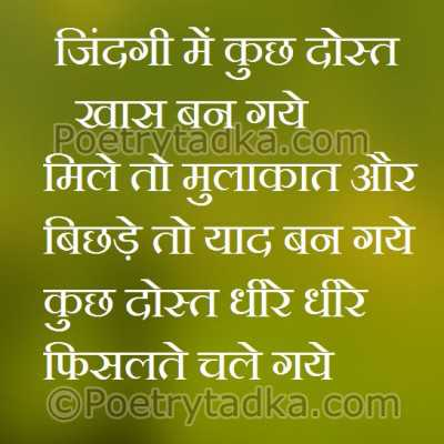 Attitude Wallpaper With Quotes In Hindi Friendship Shayari Image Or Dosti Shayari In Hindi 6