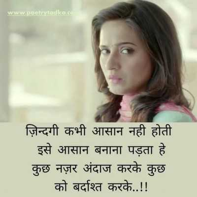 Sabr Quotes Wallpaper Zindagi Ki
