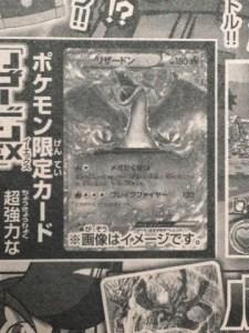CharizardEX_promo_CoroCoro_pokemontimes-it
