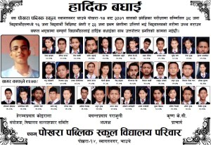 pokhara public school slc batch 2071(new)