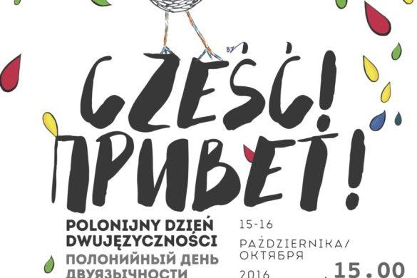 pbd_poster_a3_russian-autonomia-polonia
