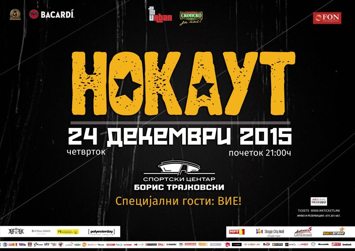 """Нокаут со голем концерт во """"Борис Трајковски"""" ќе ја заврши 2015 година"""