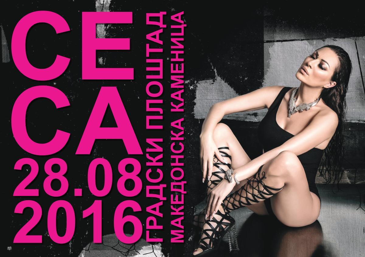 Цеца на 28 август доаѓа во Македонска Каменица