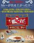 一番くじ 「艦これ」 -三周年!カレー祭り!- 5月21日発売開始 PORT24全店舗