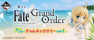 一番くじ Fate/Grand Order~夏だ!水着だ!きゅんキャラサマーPART1