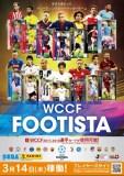 WCCF FOOTISTA 2019