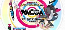 新作リズムゲーム「WACCA」(ワッカ)