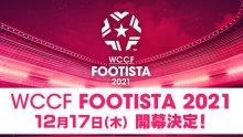 WCCF FOOTISTA 2021