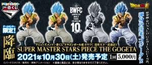 アミューズメント一番くじ ドラゴンボール超 BWFC 造形天下一武道会3 SUPER MASTER STARS PIECE THE GOGETA