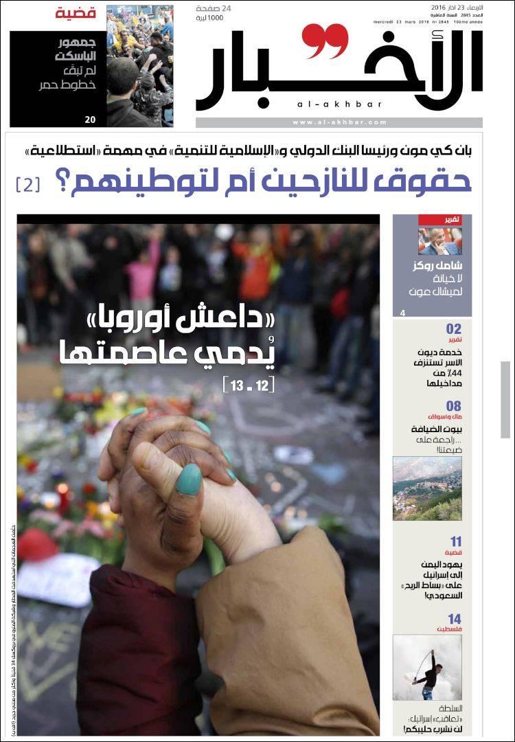 al_akhbar.750