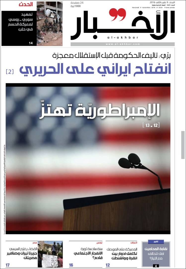 al_akhbar-750