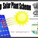 geda.gujarat.gov.in | Rooftop Solar Plant Scheme Apply  Gujarat