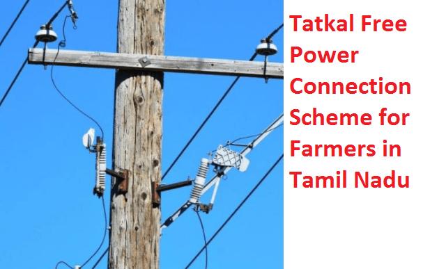 Tatkal Free Power Connection Scheme for Farmers in Tamil Nadu