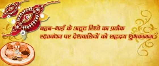 banner for rakshabandhan5