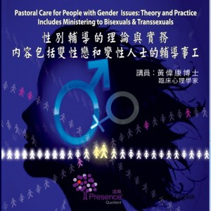 Pastoral-Care-for-People-with-Gender-issues_correct-size-Web-768x768