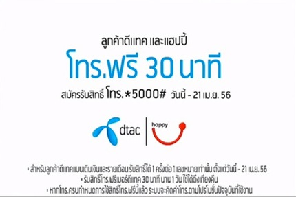Promotion-DTAC-and-Happy-Free-Call-30-Minutes-Mar-Apr-2013.jpg