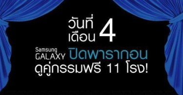 Promotion-Samsung-Galaxy-Gift-Free-Movie-Sunset-at-Chaophraya-at-Paragon-Cineplex.jpg