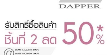 pomotion-dapper-special-offer-buy-2nd-sale-50-only-member-apr-2013