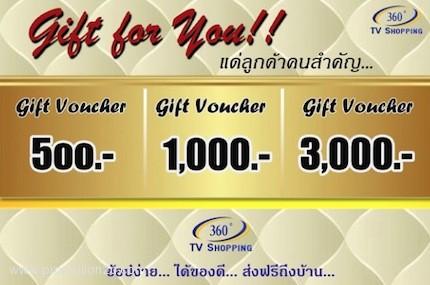 โปรโมชั่น 360tvshopping Gift for You!! ลุ้นรับบัตรส่วนลดมูลค่า 4,500.- ฟรี! (เมย.56)
