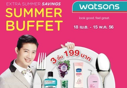 Promotion Watsons Summer Buffet 2013 Buy 3 Only 199.- [Apr.-May.2013]