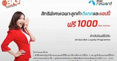 Promotion-Dtac-Get-Free-1000-Big-Point-with-Airasia-Big-Loyalty-Program.jpg
