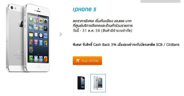 Promotion DTAC iPhone 5 Special Price