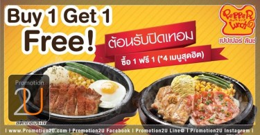 Coupon-Promotion-Pepper-Lunch-Buy-1-Get-1-Free-Sep.-Oct.2016.jpg