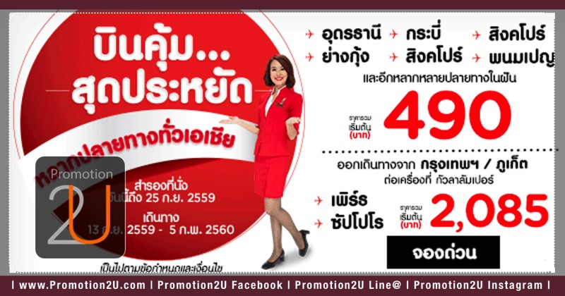 Promotion-AirAsia-2016-Let-Our-Low-Fares-Fly-Started-490.-.jpg