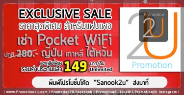 Special-Discount-Sanook-Pocket-Wifi-for-Promotion2U.jpg